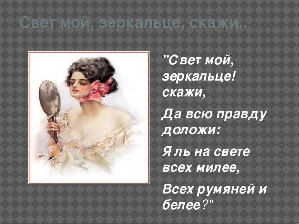Поздравления свет мой зеркальце скажи