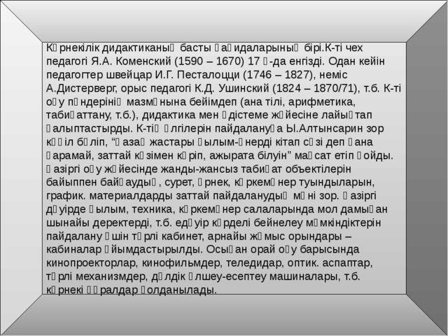 Көрнекілік дидактиканың басты қағидаларының бірі.К-ті чех педагогі Я.А. Комен...