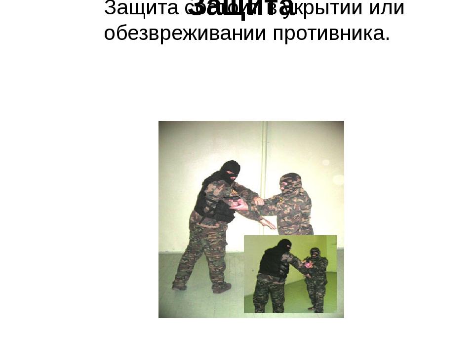 Защита Защита состоит в укрытии или обезвреживании противника.