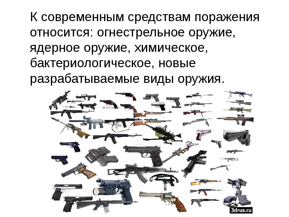 К современным средствам поражения относится: огнестрельное оружие, ядерное о...