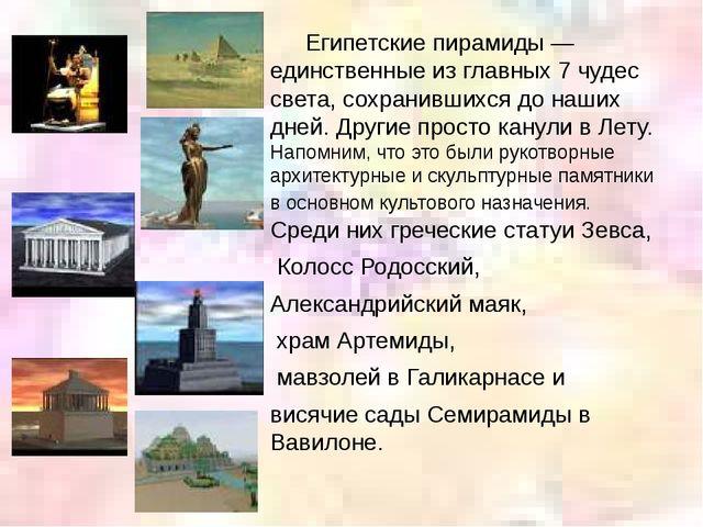Египетские пирамиды — единственные из главных 7 чудес света, сохранившихся д...