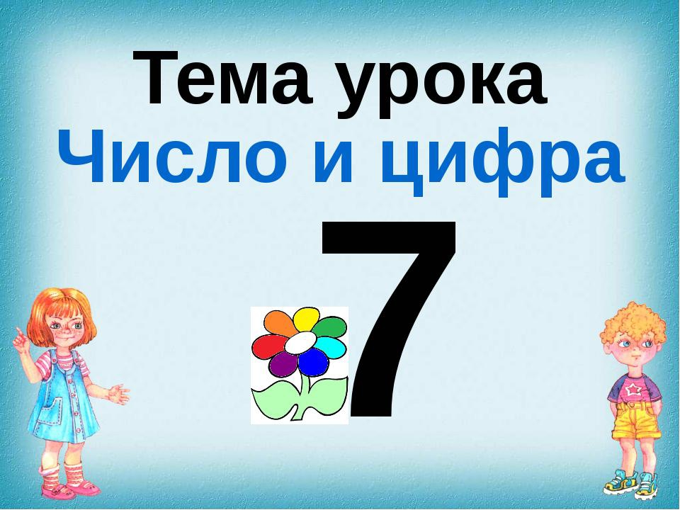 Число и цифра 7.