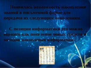 Появилась возможность накопления знаний в письменной форме для передачи их с