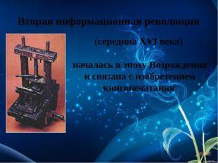 Вторая информационная революция (середина XVI века) началась в эпоху Возрожд