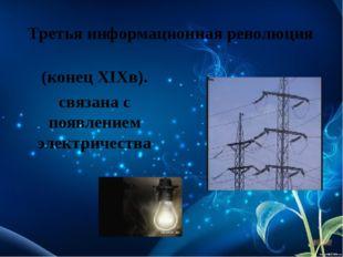 (конец ХIXв). связана с появлением электричества Третья информационная револю