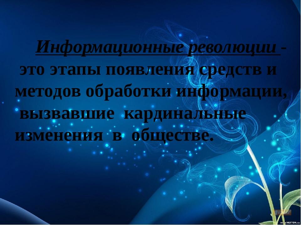 Информационные революции - это этапы появления средств и методов обработки ин...