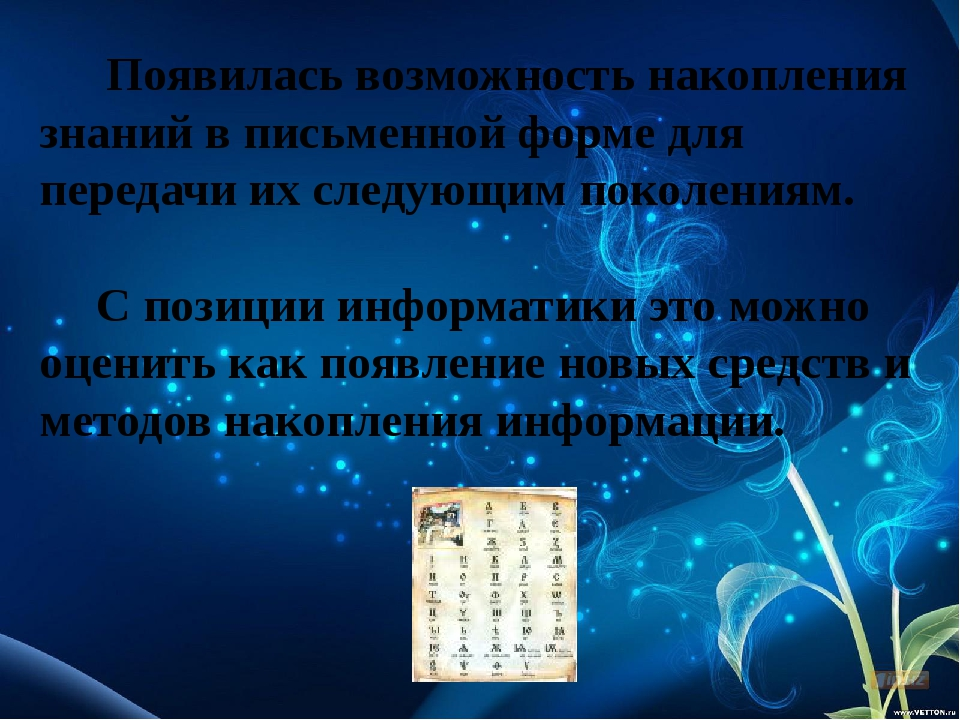 Появилась возможность накопления знаний в письменной форме для передачи их с...