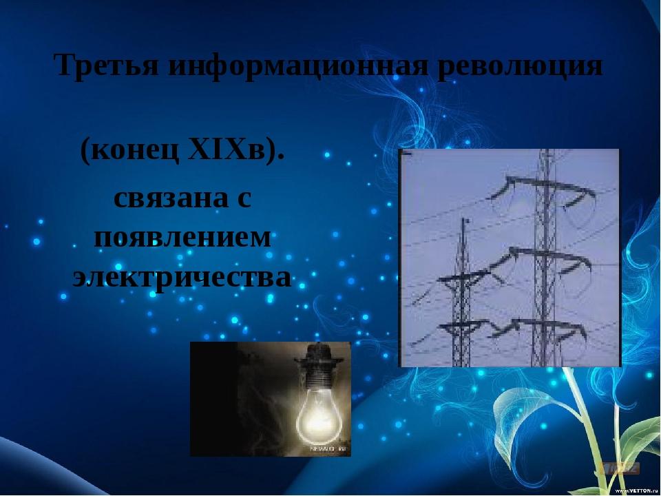 (конец ХIXв). связана с появлением электричества Третья информационная револю...