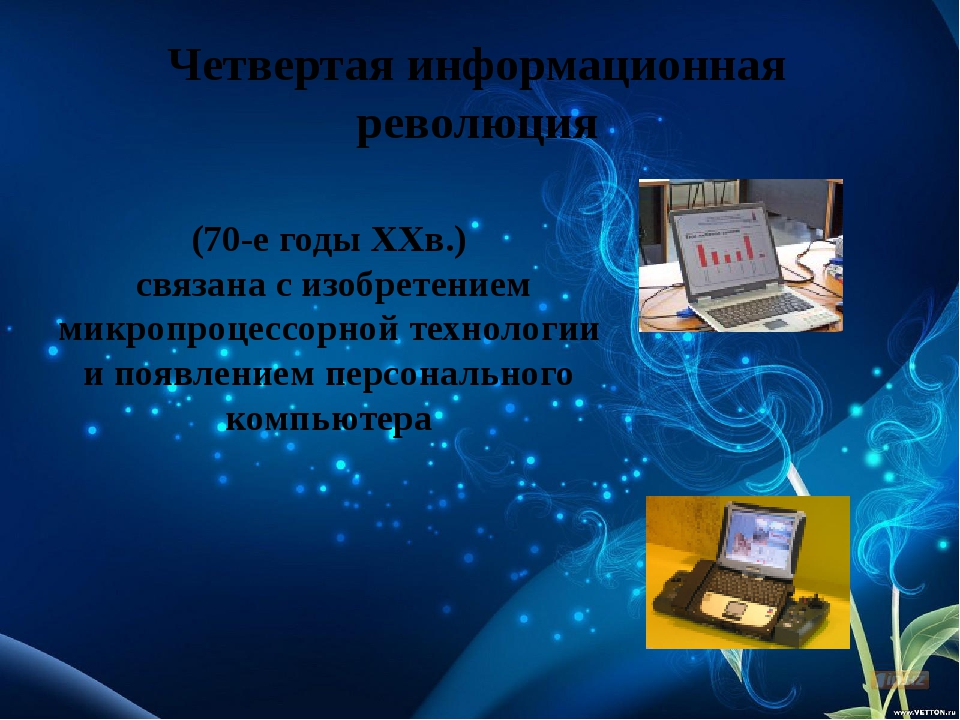 (70-е годы XXв.) связана с изобретением микропроцессорной технологии и появле...