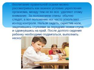 Воспитание правильной осанки можно рассматривать как важное условие укреплени