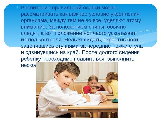 Воспитание правильной осанки можно рассматривать как важное условие укреплени...