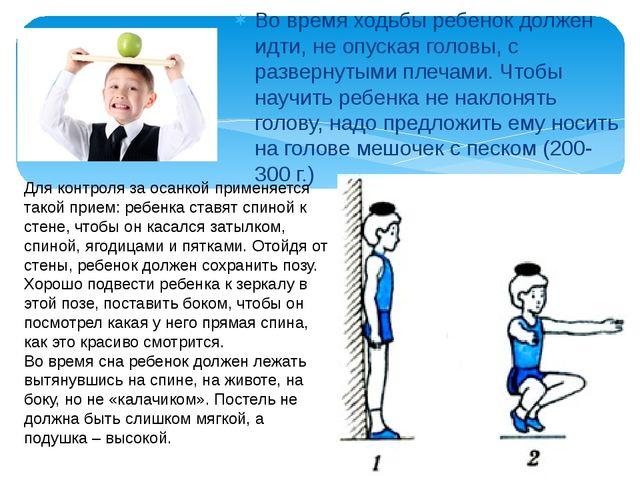 Во время ходьбы ребенок должен идти, не опуская головы, с развернутыми плечам...