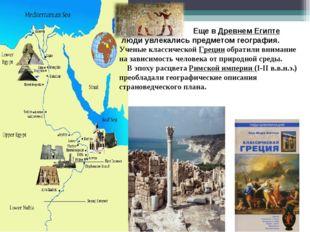 Еще в Древнем Египте люди увлекались предметом география. Ученые классическо