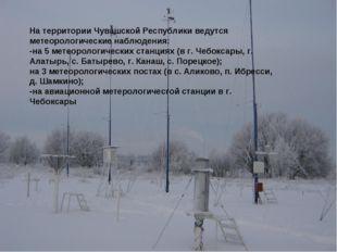 На территории Чувашской Республики ведутся метеорологические наблюдения: -на
