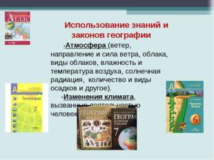 Использование знаний и законов географии -Атмосфера (ветер, направление и сил