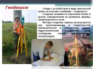 «Люди с устройством в виде зрительной трубы на штативе и рейками – геодезисты