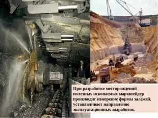 При При разработке месторождений полезных ископаемых маркшейдер производит из