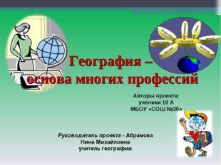 Авторы проекта: ученики 10 А МБОУ «СОШ №30» Руководитель проекта - Абрамова Н
