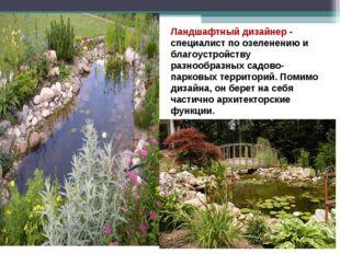 Ландшафтный дизайнер - специалист по озеленению и благоустройству разнообразн