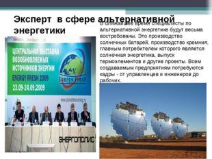 Эксперт в сфере альтернативной энергетики В ближайшее время специалисты по ал