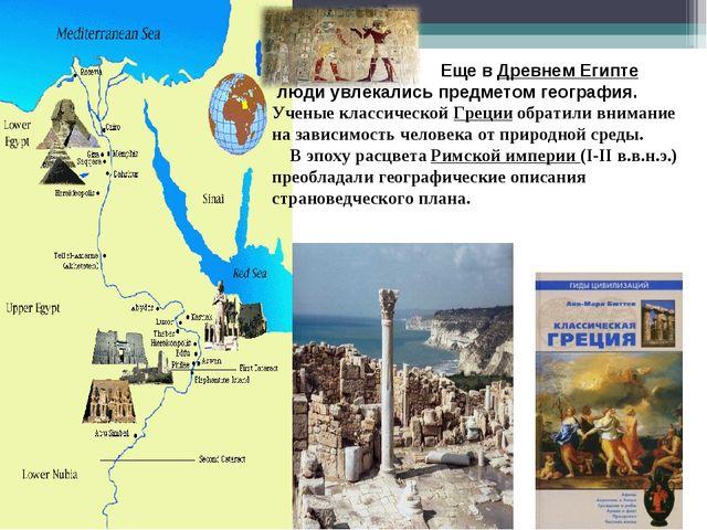 Еще в Древнем Египте люди увлекались предметом география. Ученые классическо...