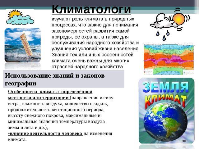Климатологи изучают роль климата в природных процессах, что важно для пониман...