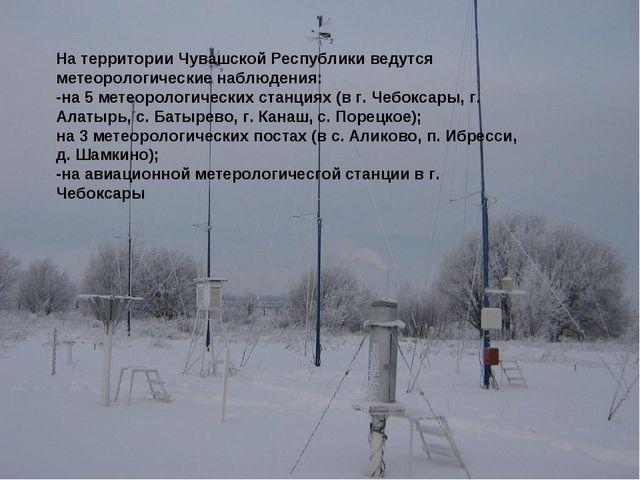 На территории Чувашской Республики ведутся метеорологические наблюдения: -на...