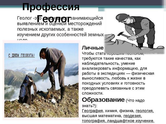 Профессия Геолог Геолог -это специалист, занимающийся выявлением и оценкой ме...