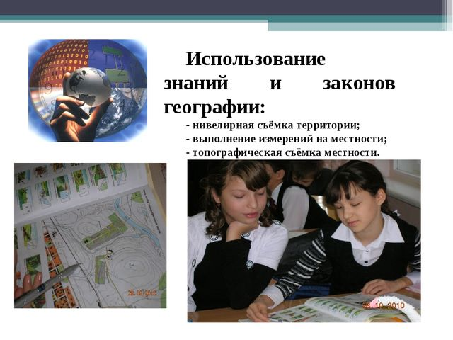 Использование знаний и законов географии: - нивелирная съёмка территории; - в...