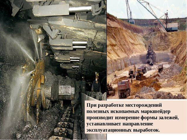 При При разработке месторождений полезных ископаемых маркшейдер производит из...