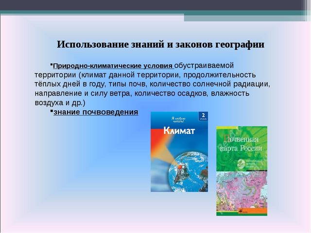 Использование знаний и законов географии Природно-климатические условия обуст...