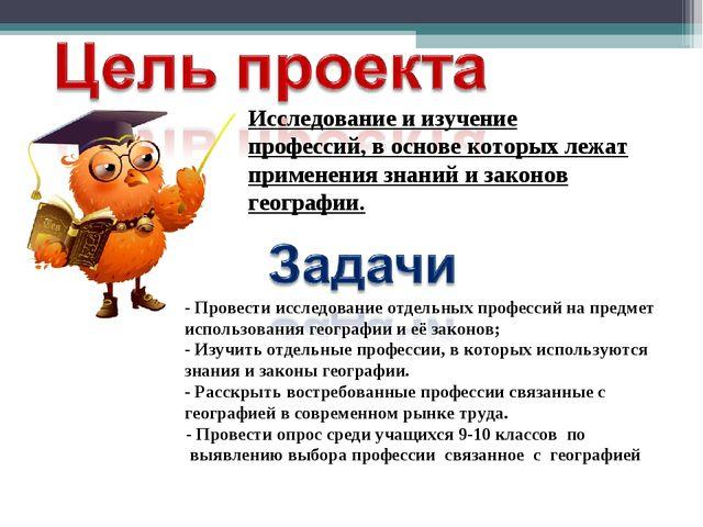 Исследование и изучение профессий, в основе которых лежат применения знаний и...