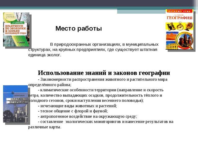 Место работы В природоохранных организациях, в муниципальных структурах, на...