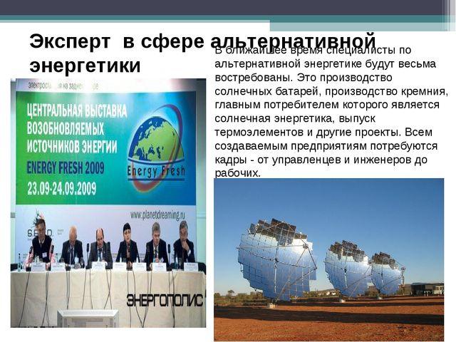 Эксперт в сфере альтернативной энергетики В ближайшее время специалисты по ал...