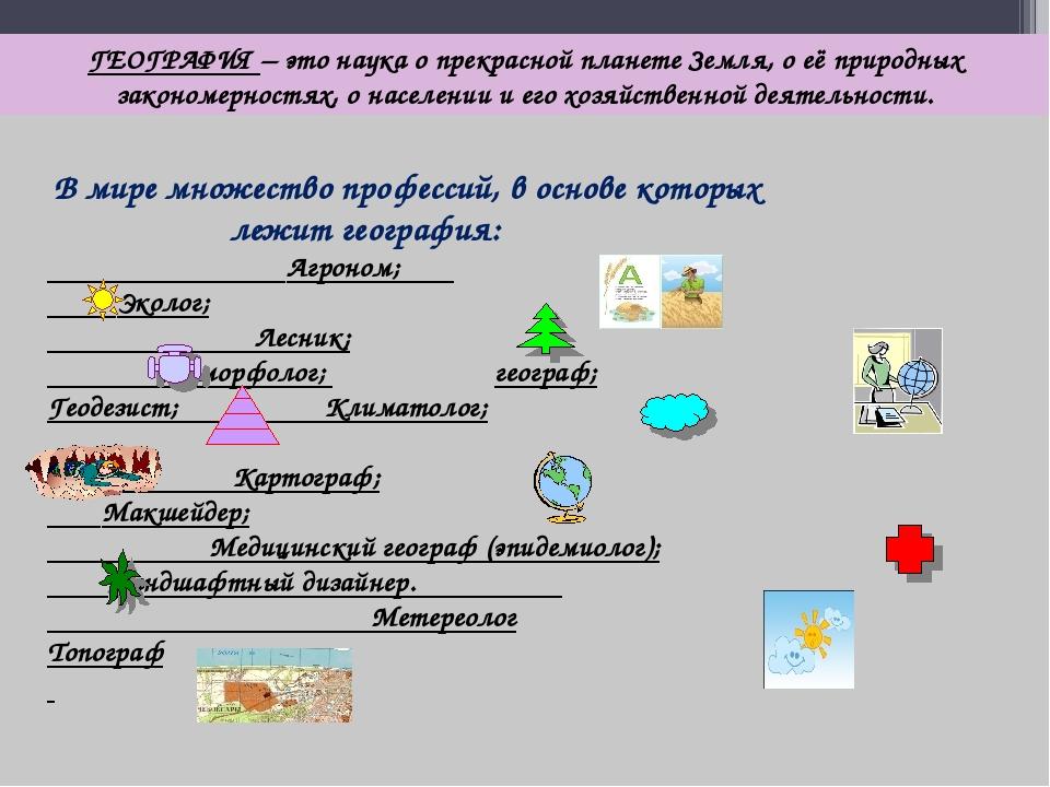 ГЕОГРАФИЯ – это наука о прекрасной планете Земля, о её природных закономернос...