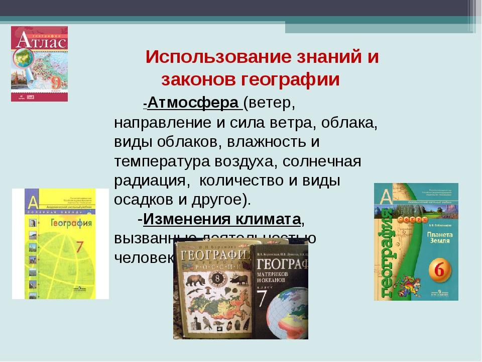 Использование знаний и законов географии -Атмосфера (ветер, направление и сил...