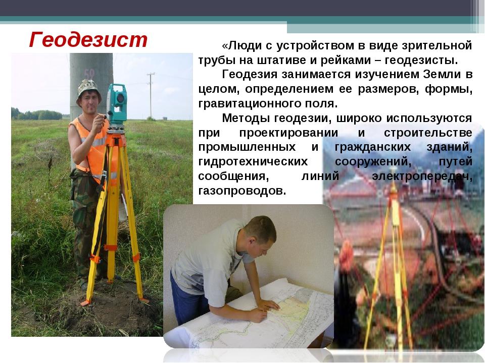 «Люди с устройством в виде зрительной трубы на штативе и рейками – геодезисты...
