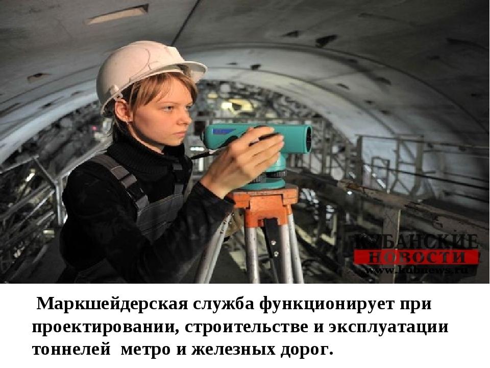 Маркшейдерская служба функционирует при проектировании, строительстве и эксп...