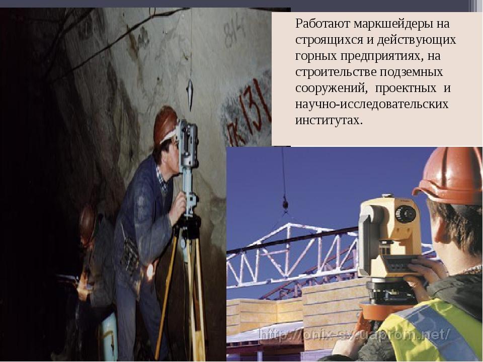 Работают маркшейдеры на строящихся и действующих горных предприятиях, на стро...