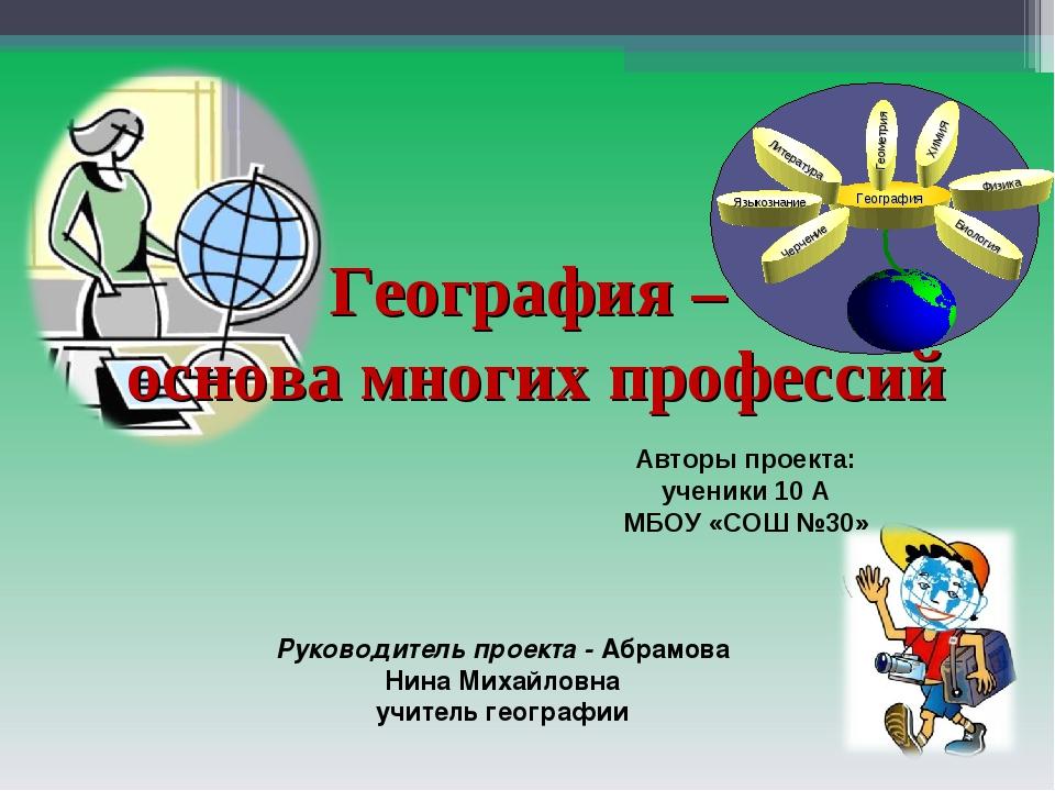 Авторы проекта: ученики 10 А МБОУ «СОШ №30» Руководитель проекта - Абрамова Н...