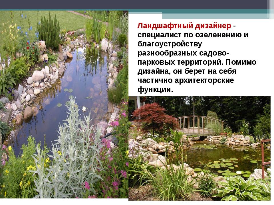 Ландшафтный дизайнер - специалист по озеленению и благоустройству разнообразн...