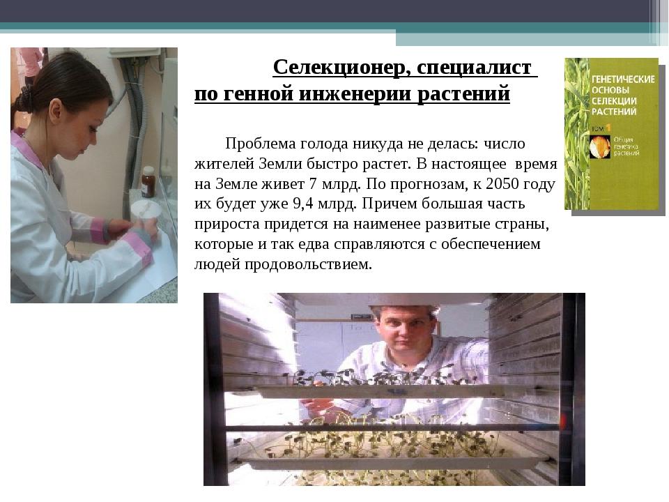 Селекционер, специалист по генной инженерии растений Проблема голода никуда...