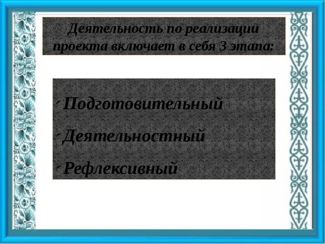 Деятельность по реализации проекта включает в себя 3 этапа: Подготовительный...