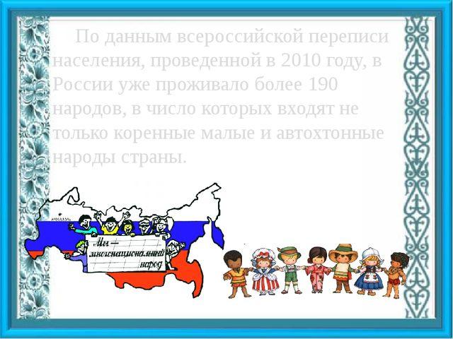 По данным всероссийской переписи населения, проведенной в 2010 году, в России...