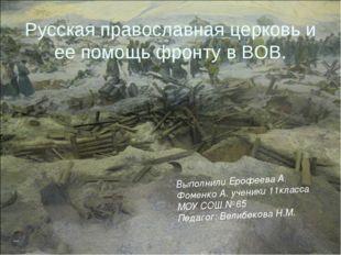 Русская православная церковь и ее помощь фронту в ВОВ. Выполнили Ерофеева А.