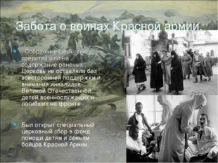 Забота о воинах Красной армии. . Собранные Церковью средства шли на содержани