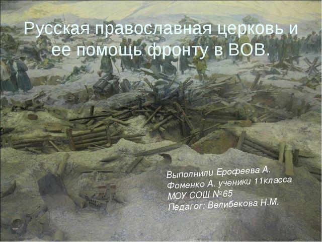 Русская православная церковь и ее помощь фронту в ВОВ. Выполнили Ерофеева А....