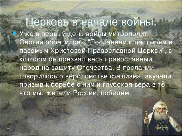 Церковь в начале войны. Уже в первый день войны митрополит Сергий обратился с...