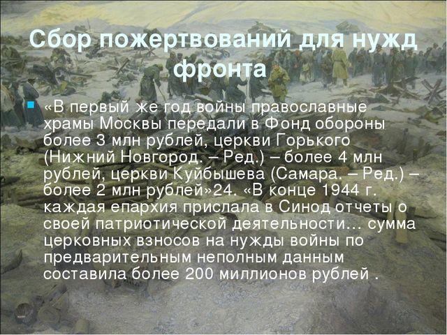 Сбор пожертвований для нужд фронта «В первый же год войны православные храмы...