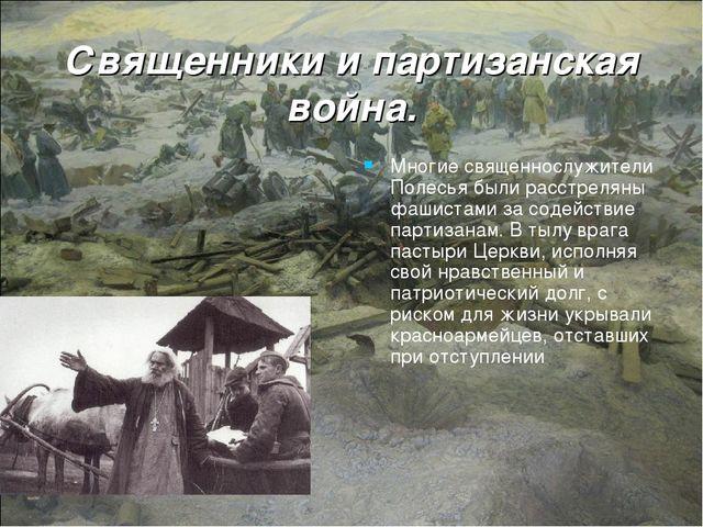 Священники и партизанская война. Многие священнослужители Полесья были расстр...